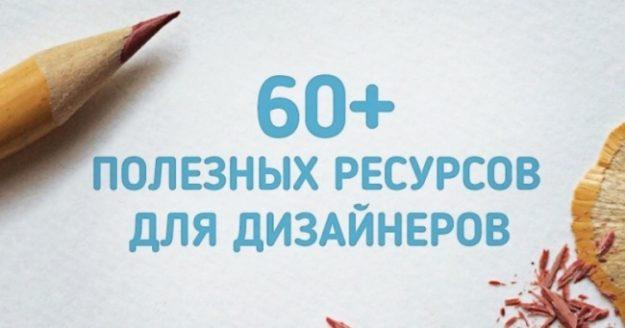 60 сайтов для дизайнеров