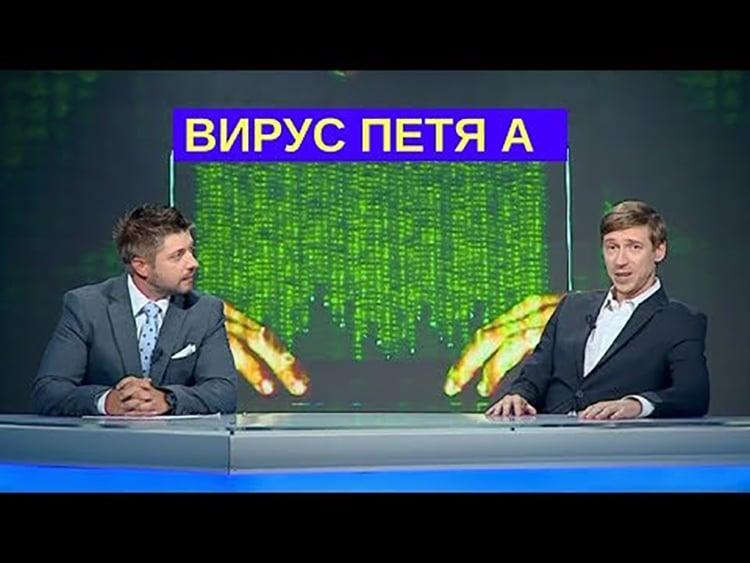 Вирус Петя А