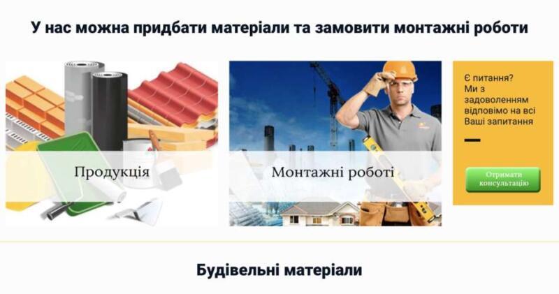Стройматериалы и строительство