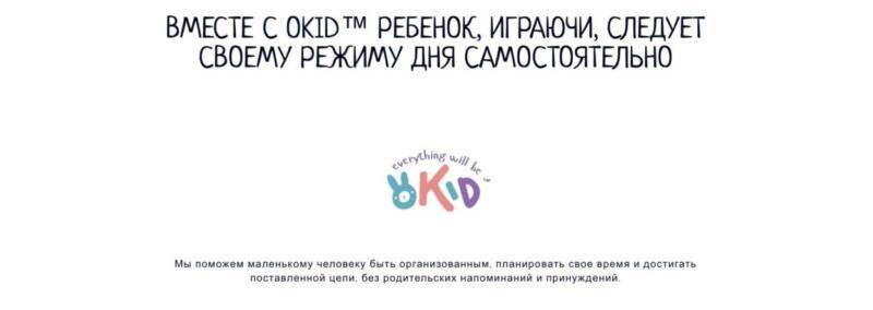 OKID Розпорядок дня