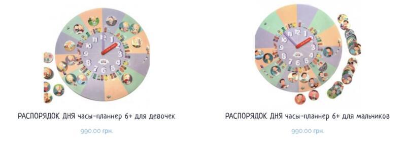Сайт популярной детской игры РОЗПОРЯДОК ДНЯ OKID