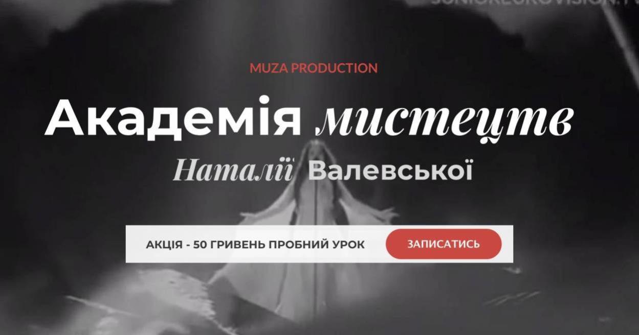 Академія мистецтв Наталії Валевської