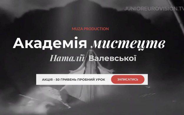 """Академия искусств Натальи Валевской """"Muza Production"""""""
