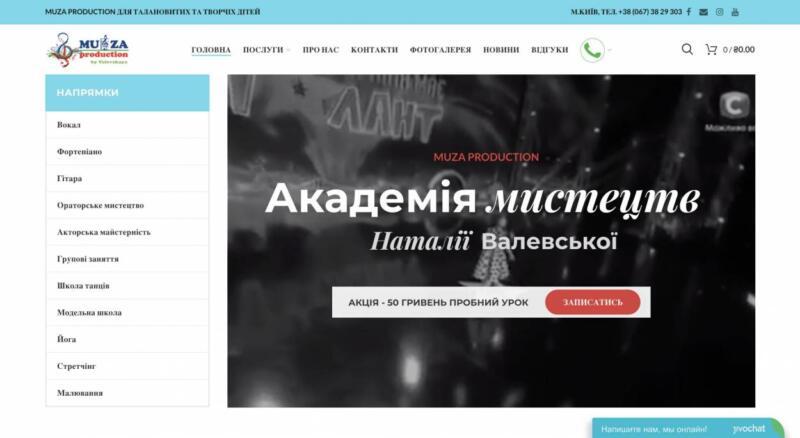 """Академия искусств Валевской """"Muza Production"""""""
