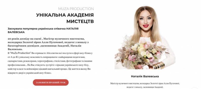 """Натальи Валевской """"Muza Production"""""""