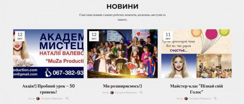 Натальи Валевской