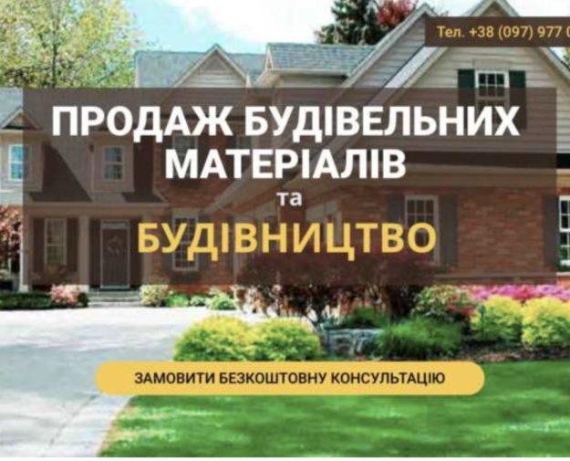 Будэксперт Хмельницкий