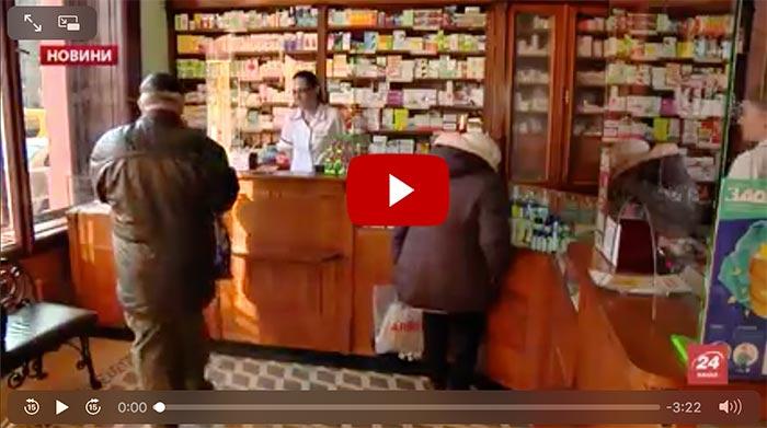 Купить лекарства в аптеке