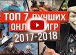 Топ 100 лучших онлайн игр 2018 года