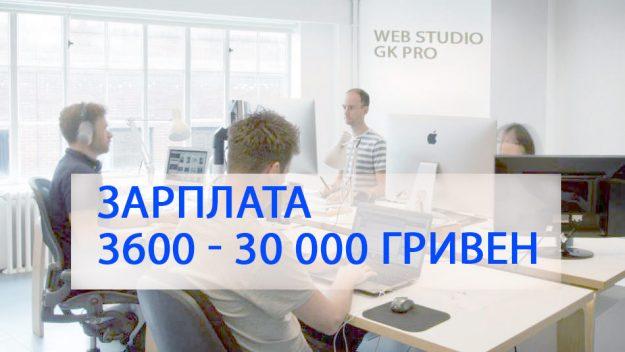 Работа в Web studio GK Pro