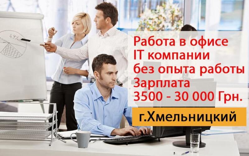 Приглашаем на работу в IT компанию Хмельницкий