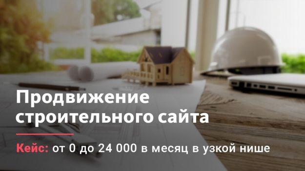 Продвижение сайта о строительстве с нуля до 24 тысяч посетителей в сутки за год