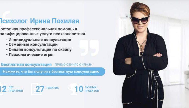 Психолог Хмельницкий Ирина Похилая