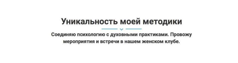 Психолог Хмельницкий