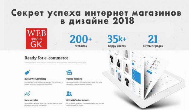 Секрет успеха интернет магазинов в дизайне 2018