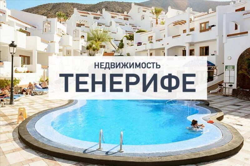 Недвижимость Тенерифе