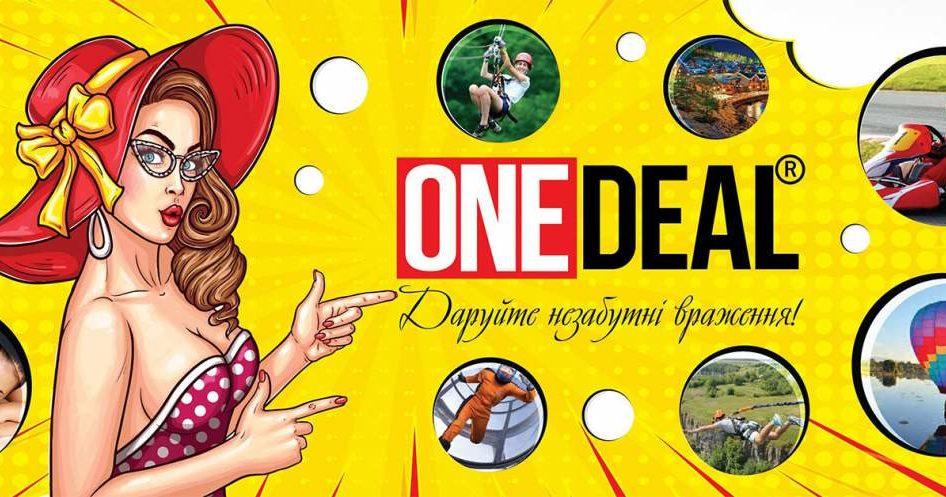 ИНТЕРНЕТ - МАГАЗИН ПОДАРКОВ OneDeal