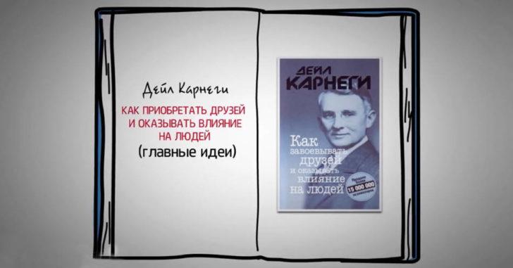 ДЕЙЛ КАРНЕГИ