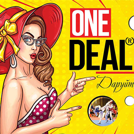 Подарки One Deal