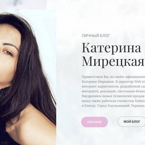 Катерина Мирецкая