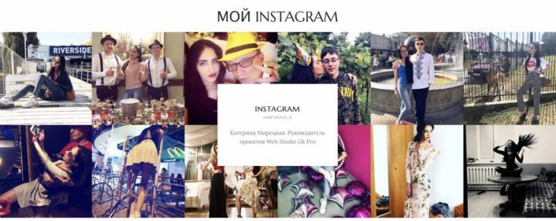 Катерина Мирецкая. Мой Instagram