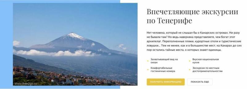 Экскурсии на Тенерифе