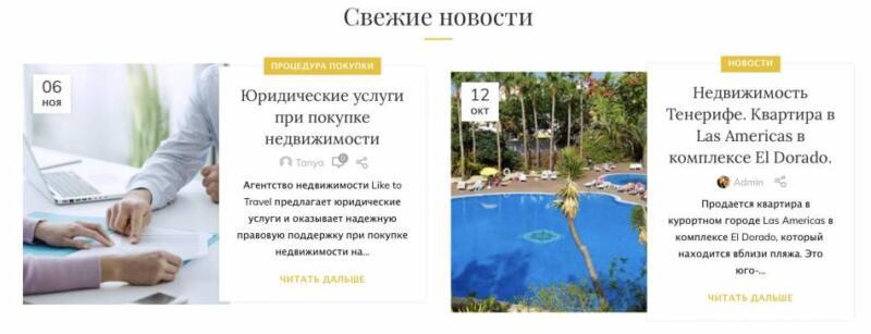 Новости недвижимость Тенерифе