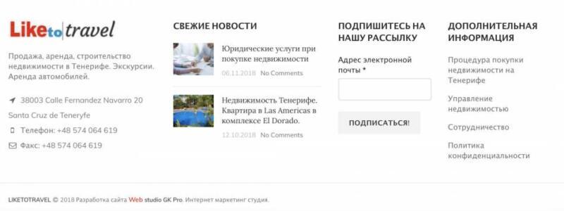 Контакты Тенерифе