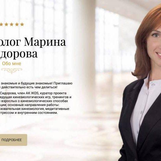 Кинезиолог Марина Сидорова