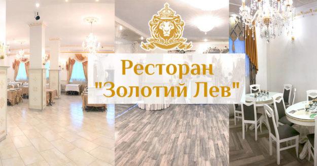 Ресторан Золотий Лев