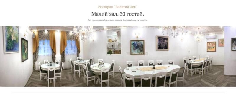 Ресторан Золотий Лев 2