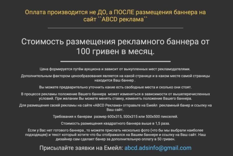 Заказ рекламы ABCD