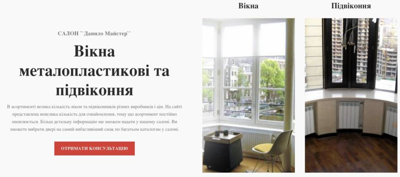 Двері вікна Хмельныцький Данило Майстер