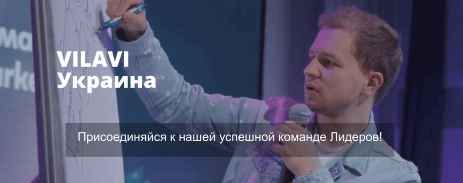 Олесь Тимофеев Vilavi