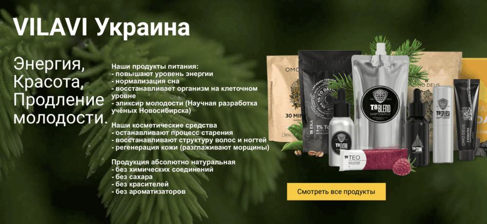 Продукция Vilavi
