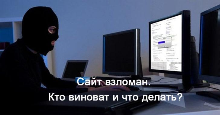 Взлом сайта