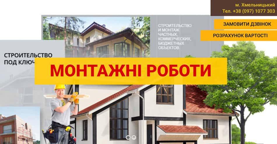 Монтажные работы Хмельницкий