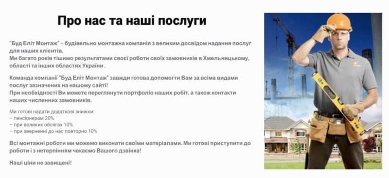 Монтажные работы Хмельницкий 3