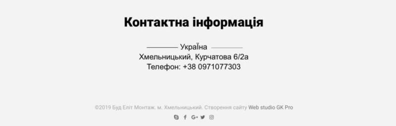 Монтажные работы Хмельницкий 12