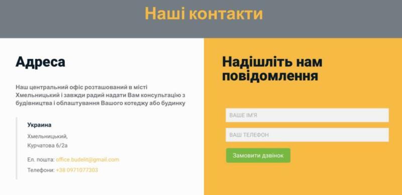 Монтажные работы Хмельницкий 11