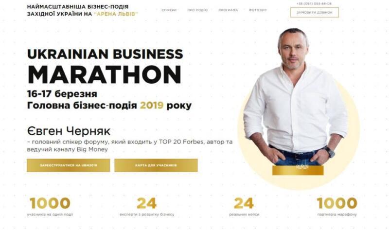 Евгений Черняк 1