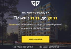 ГрандДом 20.1