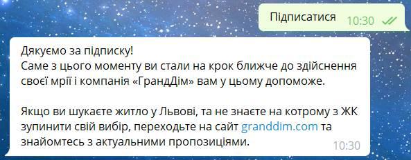 ГрандДом 43