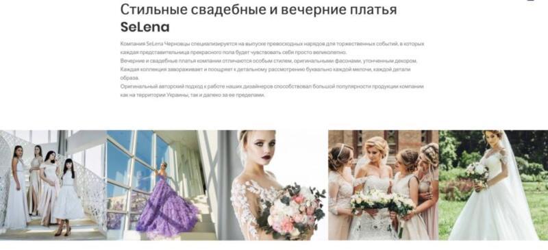 Свадебные платья Сторожинец Selena