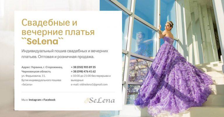 Свадебные и вечерние платься Selena Сторожинец