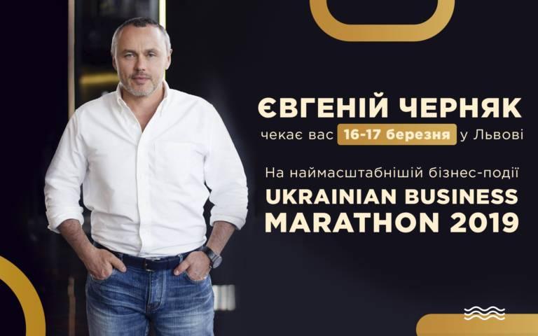 Евгений Черняк 13