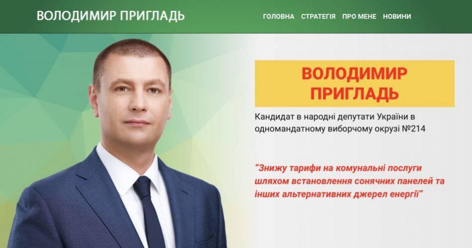 ВОЛОДИМИР ПРИГЛАДЬ Кандидат в народні депутати