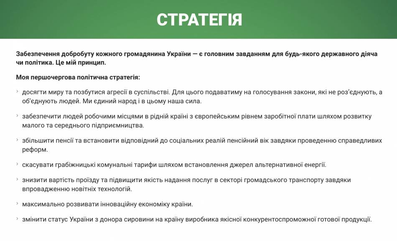 ВОЛОДИМИР ПРИГЛАДЬ Кандидат в народні депутати 1