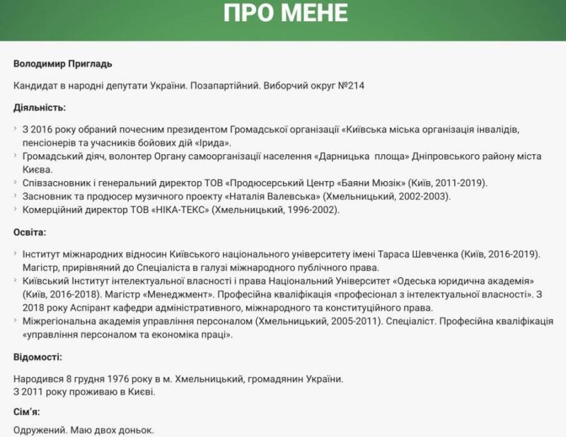ВОЛОДИМИР ПРИГЛАДЬ Кандидат в народні депутати 2