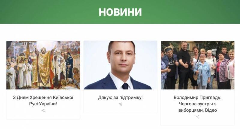 ВОЛОДИМИР ПРИГЛАДЬ Кандидат в народні депутати 3